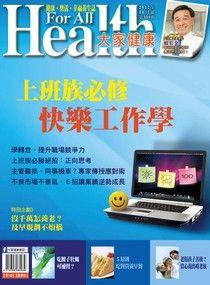 大家健康雜誌 10月號/2012 第309期