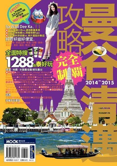 曼谷清邁攻略完全制霸2014-2015