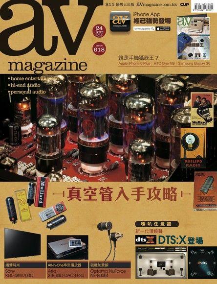 AV magazine雙周刊 618期 2015/04/24