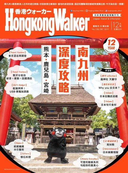 Hong Kong Walker 158期