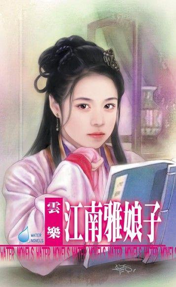 江南雅娘子~江南娘子系列之六