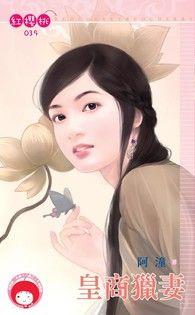 皇商獵妻(限)