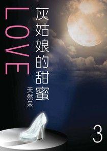 灰姑娘的甜蜜LOVE(3)