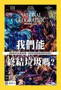 國家地理雜誌2020年03月號