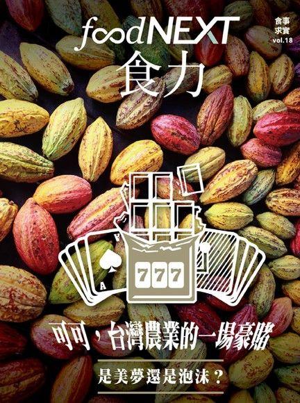 厚策思維-食力18:可可,台灣農業的一場豪賭