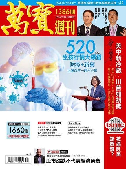萬寶週刊 第1386期 2020/05/22