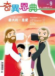 奇異恩典靈修月刊【繁體版】2017年09月號