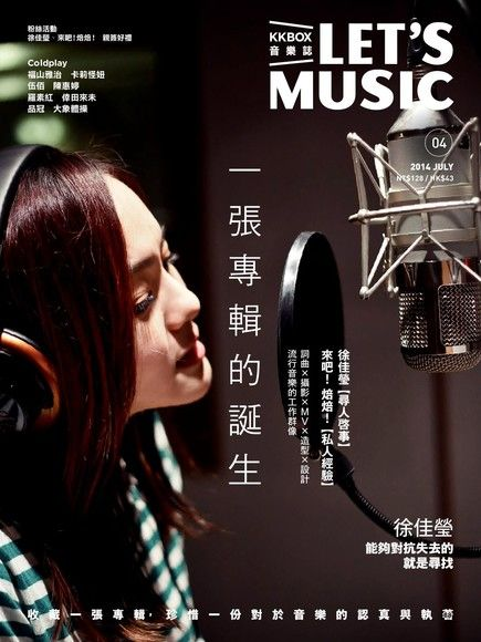 Let's Music音樂誌 No.4