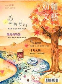幼獅文藝 10月號/2017 第766期