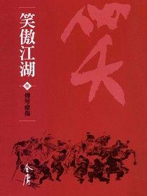 笑傲江湖3:傳琴療傷