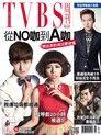 TVBS周刊 第857期