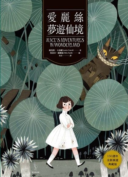 愛麗絲夢遊仙境【150週年全新插畫典藏版】