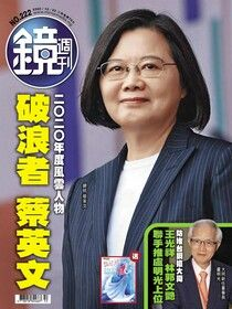 鏡週刊 第222期 2020/12/30