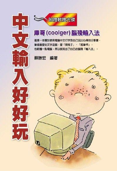 中文輸入好好玩:庫哥(coolger)腦殘輸入法