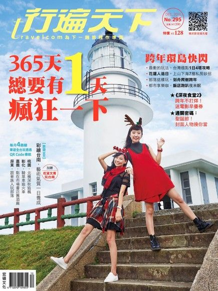 行遍天下旅遊雜誌 12月號/2016 第295期