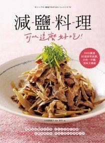 【电子书】減鹽料理可以這麼好吃!