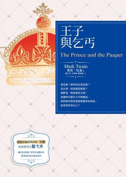 王子與乞丐