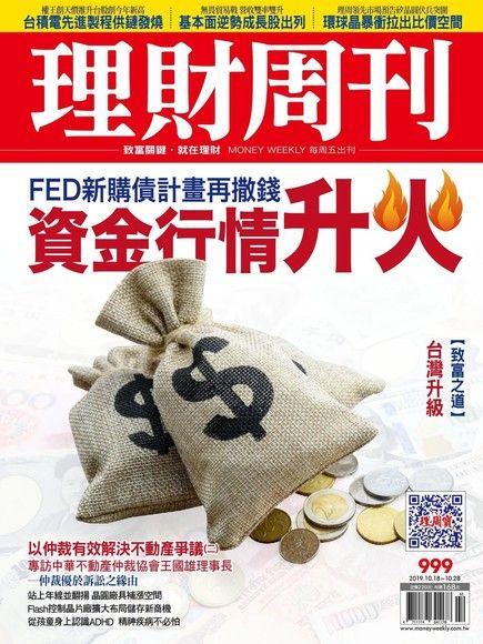 理財周刊 第999期 2019/10/18