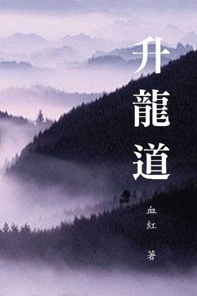 升龍道(卷二)