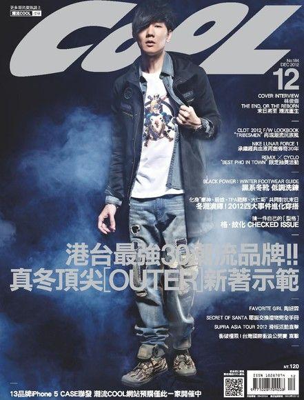 COOL流行酷報 12月號/2012 第184期