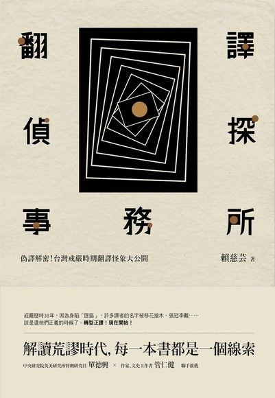 翻譯偵探事務所:偽譯解密!台灣戒嚴時期翻譯怪象大公開