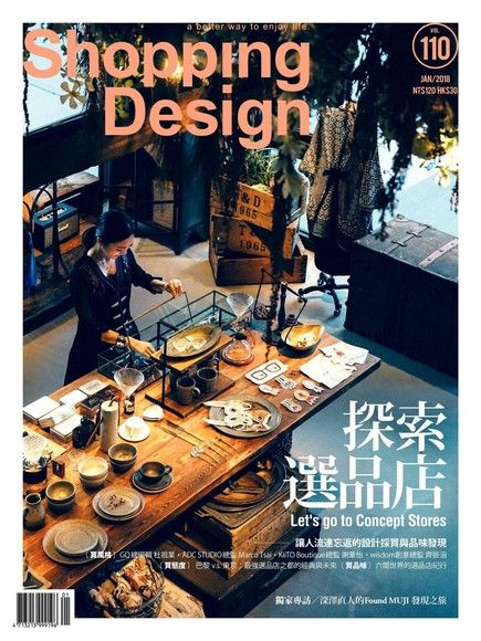 Shopping Design 01月號/2018 第110期