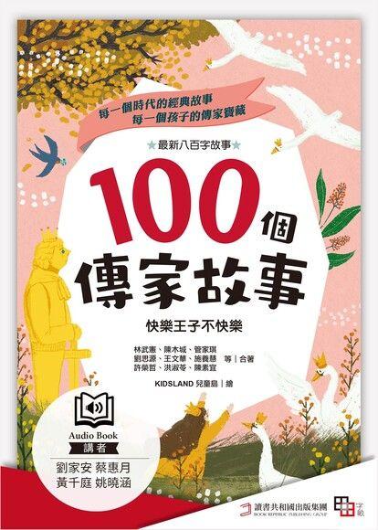 100個傳家故事:快樂王子不快樂(精選)(有聲書)