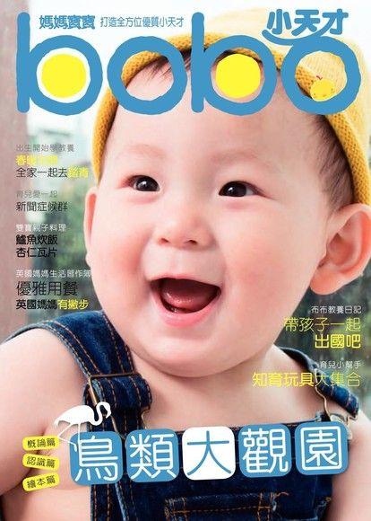 bobo小天才 06月號/2017 第364期