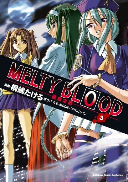 MELTY BLOOD逝血之戰 (3)
