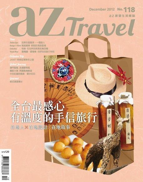 AZ Travel 12月號/2012 第118期
