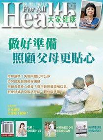 大家健康雜誌 09月號/2015 第341期