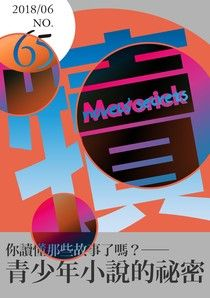 犢月刊-NO.65