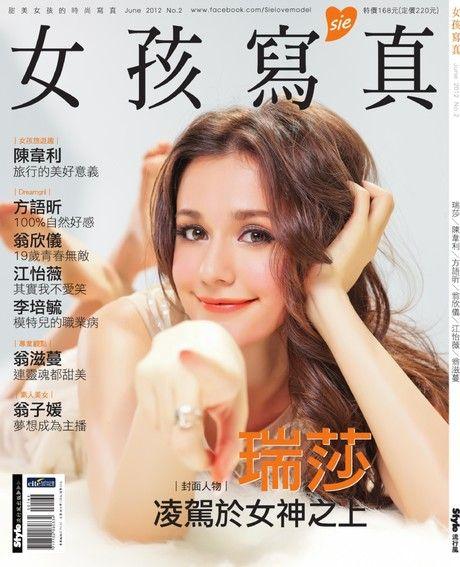 SIE女孩寫真 雙月刊 06月/2012 第02期