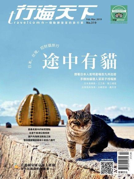行遍天下旅遊雜誌 02+03月號/2019 第319期