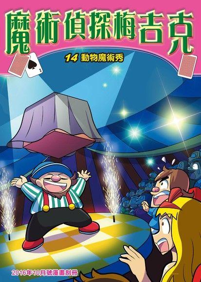 魔術偵探梅吉克(14):科學漫畫