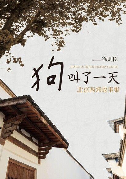 狗叫了一天:北京西郊故事集