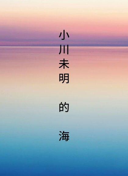 小川未明的海