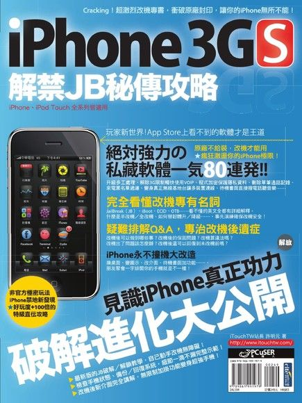 iPhone 3GS解禁JB秘傳攻略
