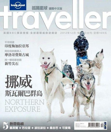 Lonely Planet 孤獨星球 12月號/2012年 第14期
