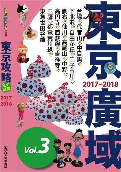 東京攻略完全制霸2017-2018─東京廣域(都電荒川線•東急世田谷線)