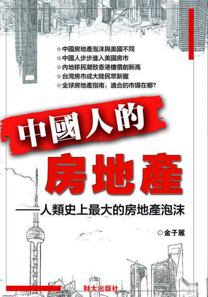 中國人的房地產