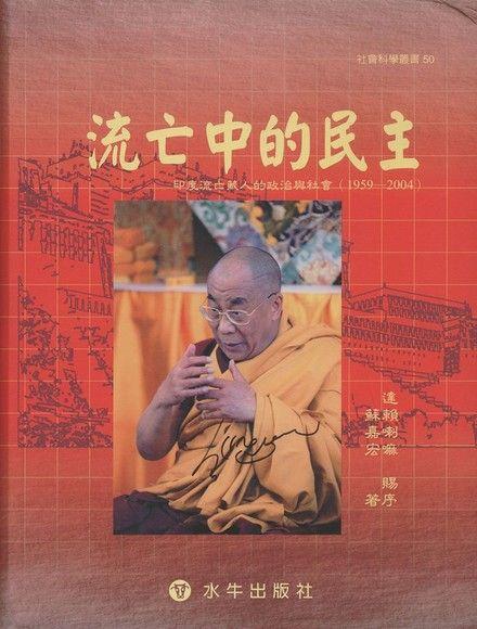 流亡中的民主:印度流亡藏人的政治與社會(1959~2004)