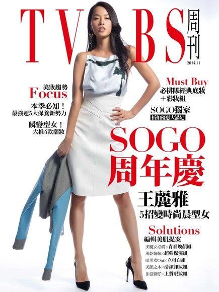 TVBS雙周刊 第876期 2014/11/06 C冊
