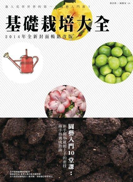 基礎栽培大全(2014年全新封面暢銷改版)
