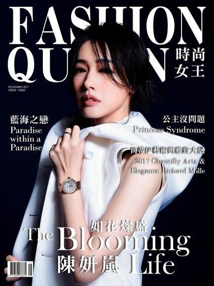 FASHION QUEEN時尚女王雜誌 11月號/2017 第133期