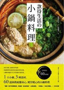【电子书】款待生活的小鍋料理