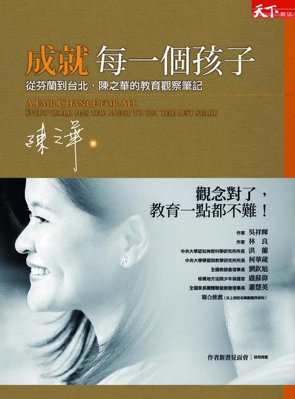 成就每一個孩子:從芬蘭到台北,陳之華的教育觀察筆記(平裝)