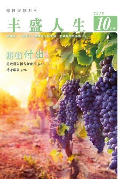 丰盛人生灵修月刊【简体版】2018年10月号