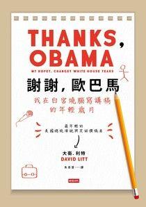 【电子书】謝謝,歐巴馬