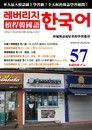 槓桿韓國語學習週刊第57期